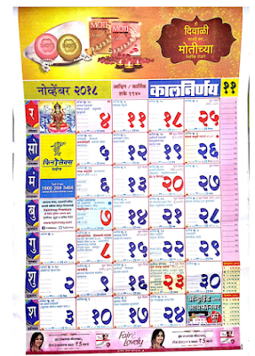 download free kalnirnay 2018 november marathi calendar pdf bun hair people quotes hair style