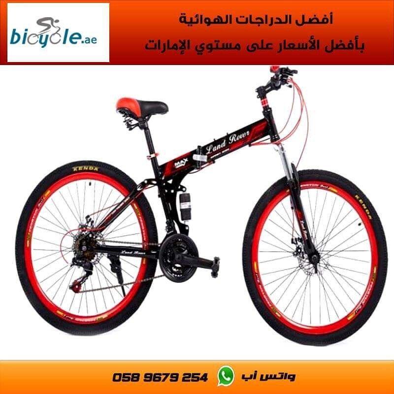 Bicycles Ae الدراجات الهوائية عالم من المتعة والاثارة لدينا أفضل الدراجات الهوائية على مستوى الامارات وبأفضل الأسعار Bicycle Lover Bicycle