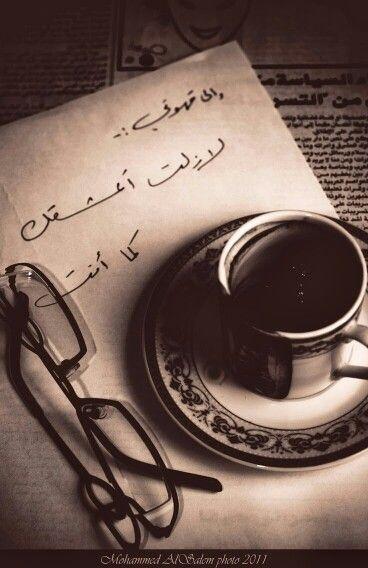 كما انت My Coffee Coffee Quotes Coffee Love