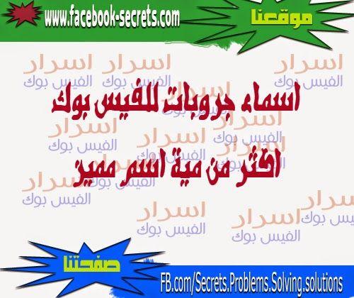 اسماء جروبات للفيس بوك مزخرفة وجميلة 2015 اسرار الفيس بوك Names Arabic Calligraphy Calligraphy