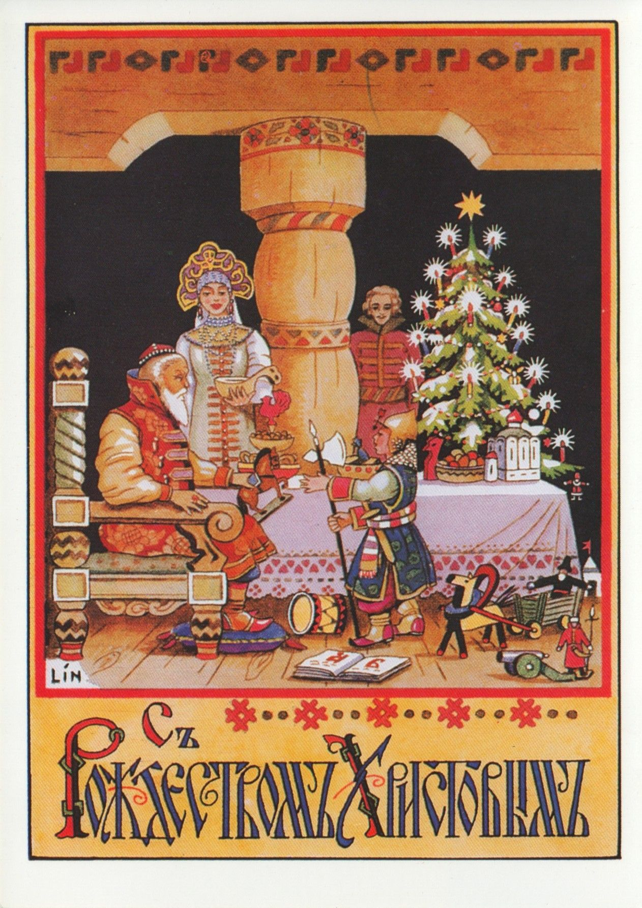 Russian Christmas Cards | Christmas | Pinterest | Christmas Cards ...