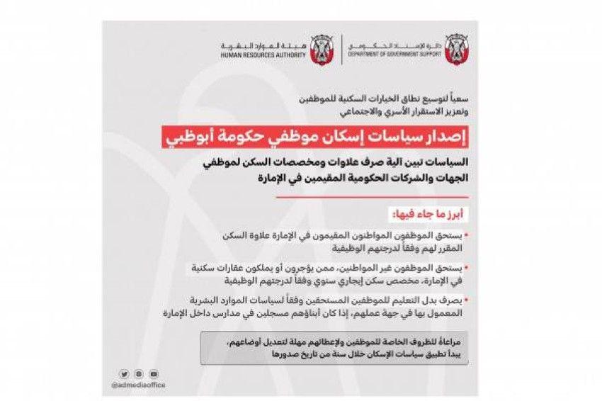 دائرة الإسناد الحكومي تصدر سياسات الإسكان لموظفي حكومة أبوظبي Personalized Items Person