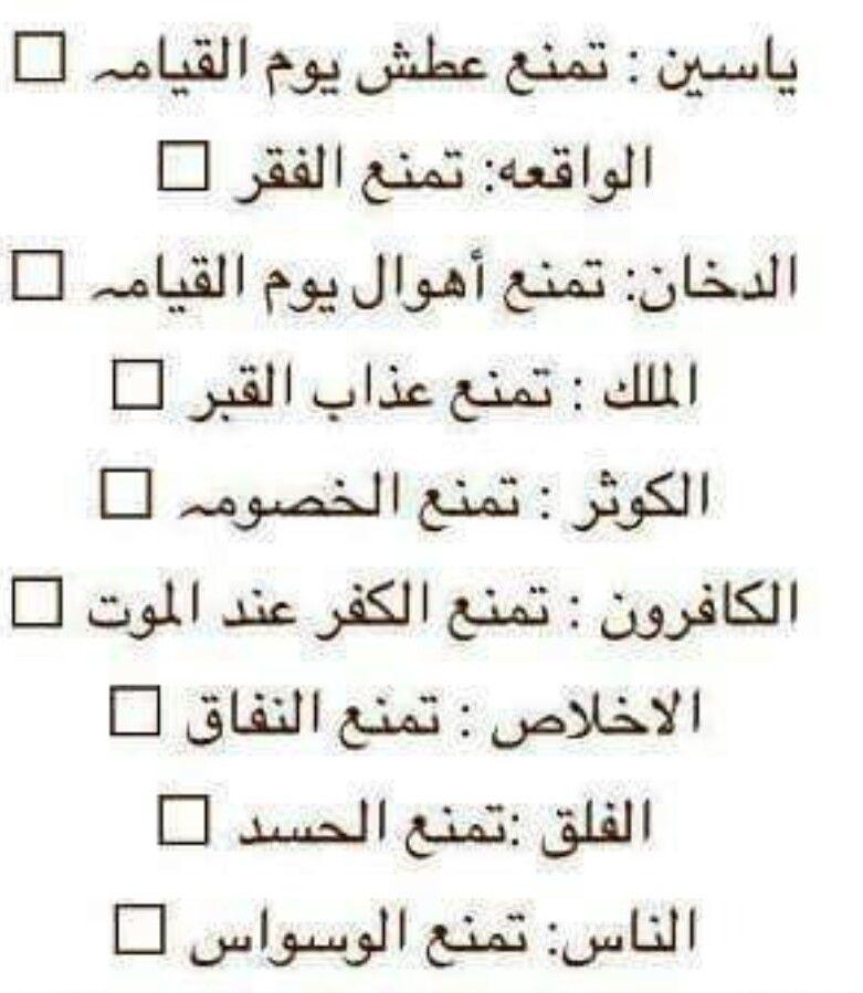 فوائد سور القرآن الكريم Islamic Phrases Quran Quotes Love Quran Quotes