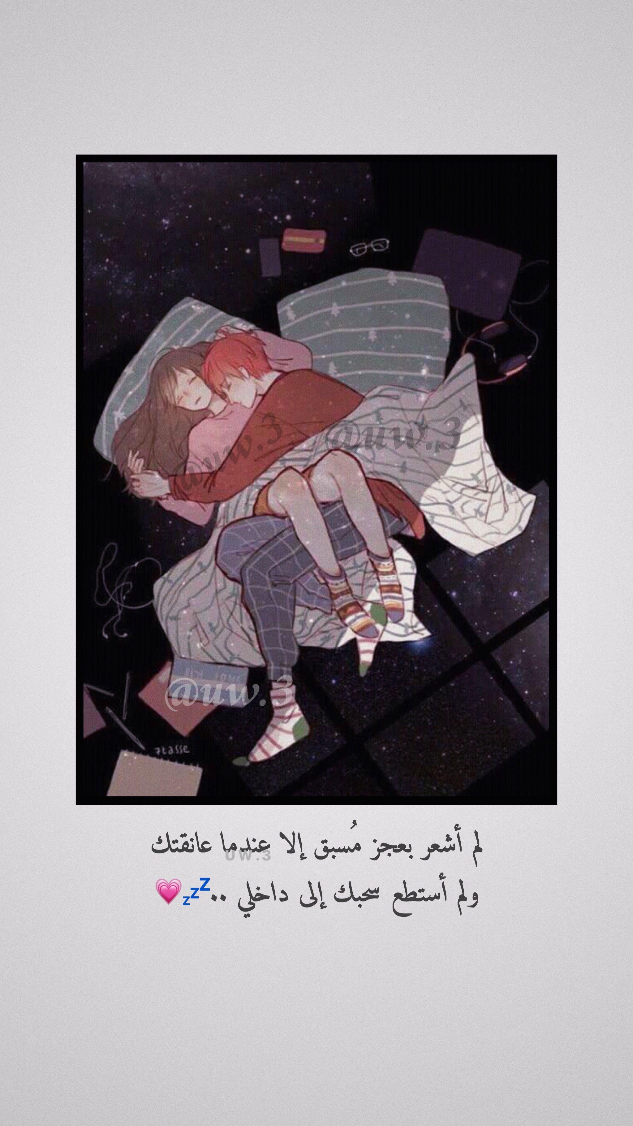 ستوري ستوريات سناب سنابات صور رمزيات Snap Funny Arabic Quotes Islamic Love Quotes Book Quotes