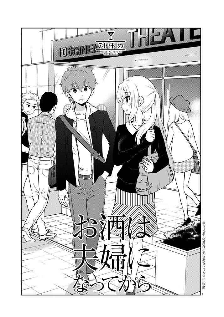 Osake Wa Fuufu Ni Natte Kara : osake, fuufu, natte, OSAKE, FUUFU, NATTE, (manga), Parejas,, Mangas