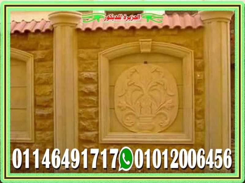 اشكال ديكورات اسوار منازل مصرية Home Decor Decor Frame