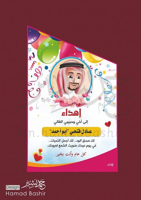 03 تصميم درع تهنئة واهداء عيد ميلاد سعيد Psd Design Studio Background Book Cover