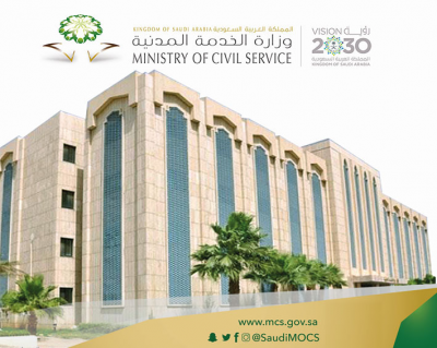 الخدمة المدنية تدعو المسجلين في منظومة التوظيف الإلكترونية جدارة وساعد إلى تحديث بياناتهم Civil Service Multi Story Building Saudi Arabia