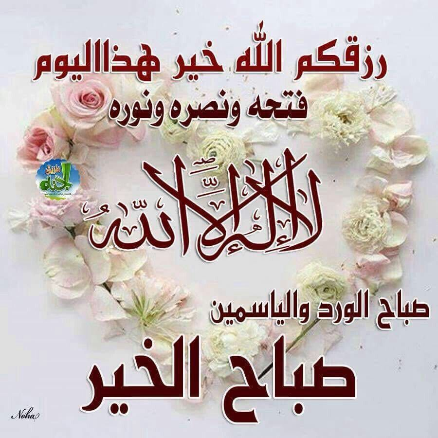 Pin By هوی المشتاق On Shosho Beautiful Morning Messages Good Morning Images Flowers Good Morning Arabic