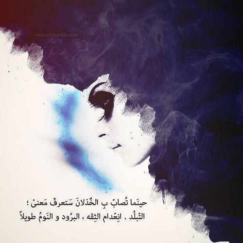 التبلد انعدام الثقة البرود و النوم الثقيل Arabic Quotes Arabic Words Arabic English Quotes
