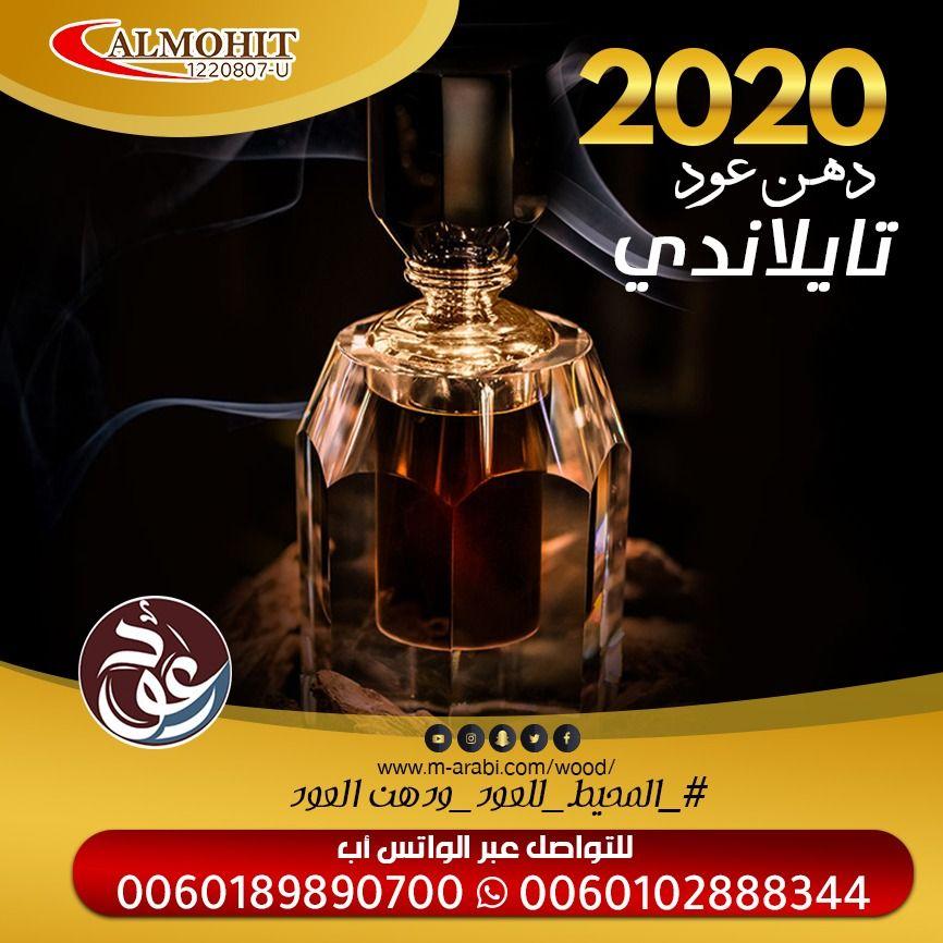 عروض العود والبخور2020 Perfume Bottles Perfume Darth Vader