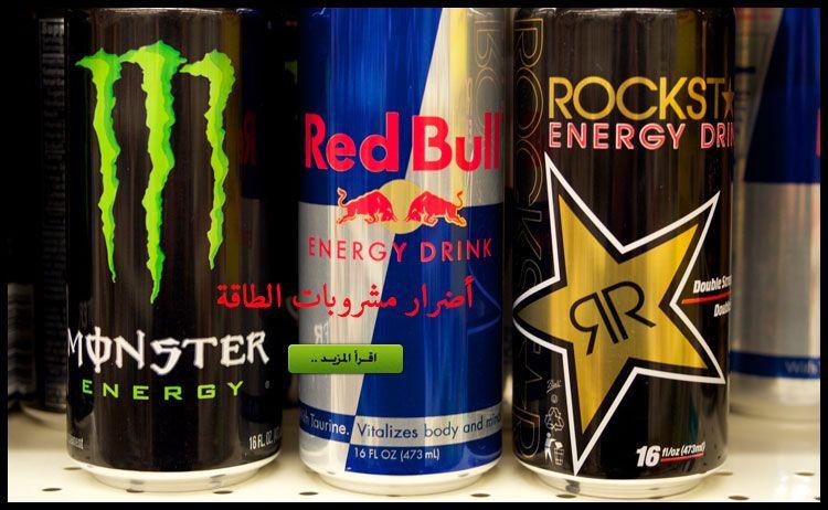اضرار مشروبات الطاقة