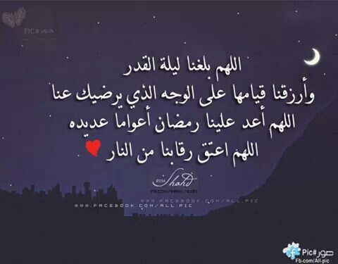 ليلة القدر Islamic Love Quotes Quotations Ramadan