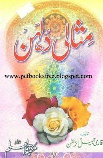 Ict book by mahbubur rahman pdf download