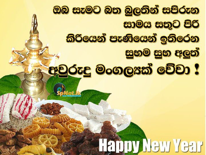 sinhala new year wishes sinhala tamil new year quotes about new year year