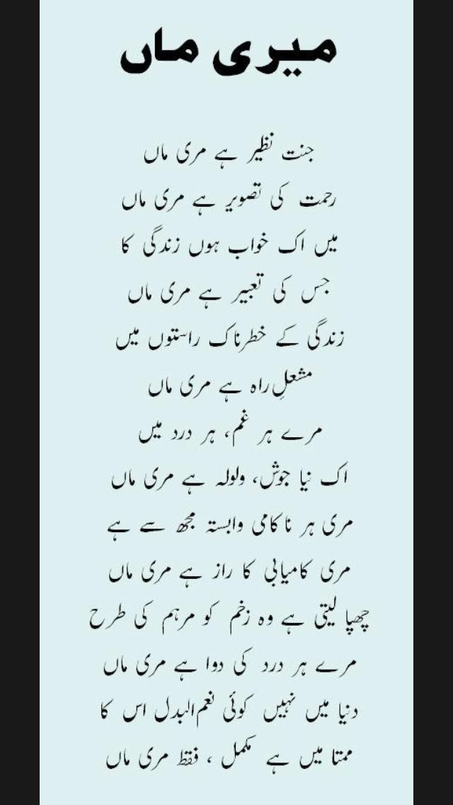 005 Pin by Hamida Gauba on Urdu quotes Mother quotes images