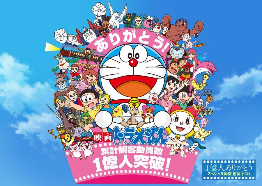 ดูการ์ตูน Doraemon The Movie โดราเอมอน เดอะมูฟวี่ [พากย์