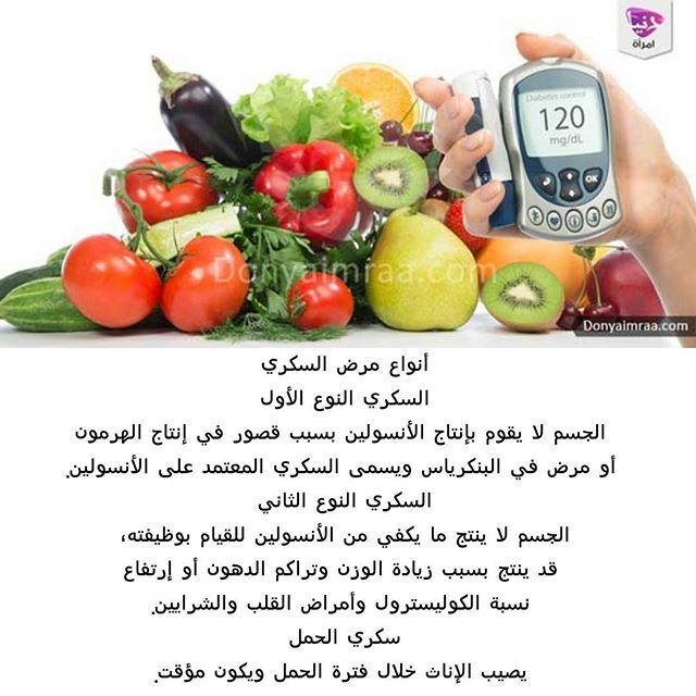 Donya Imraa دنيا امرأة On Instagram أنواع مرض السكري السكرى مرضى مرضى السكري اﻷنسولين علاج دنيا امرأة كويت كويتيات كويتي دبي اﻻمارات السعوديه