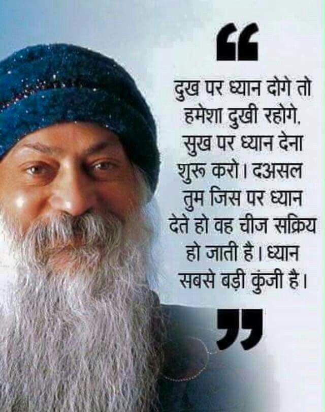 Pin By Pratap Chadha On Osho Pinterest Quotes Osho And Sayings