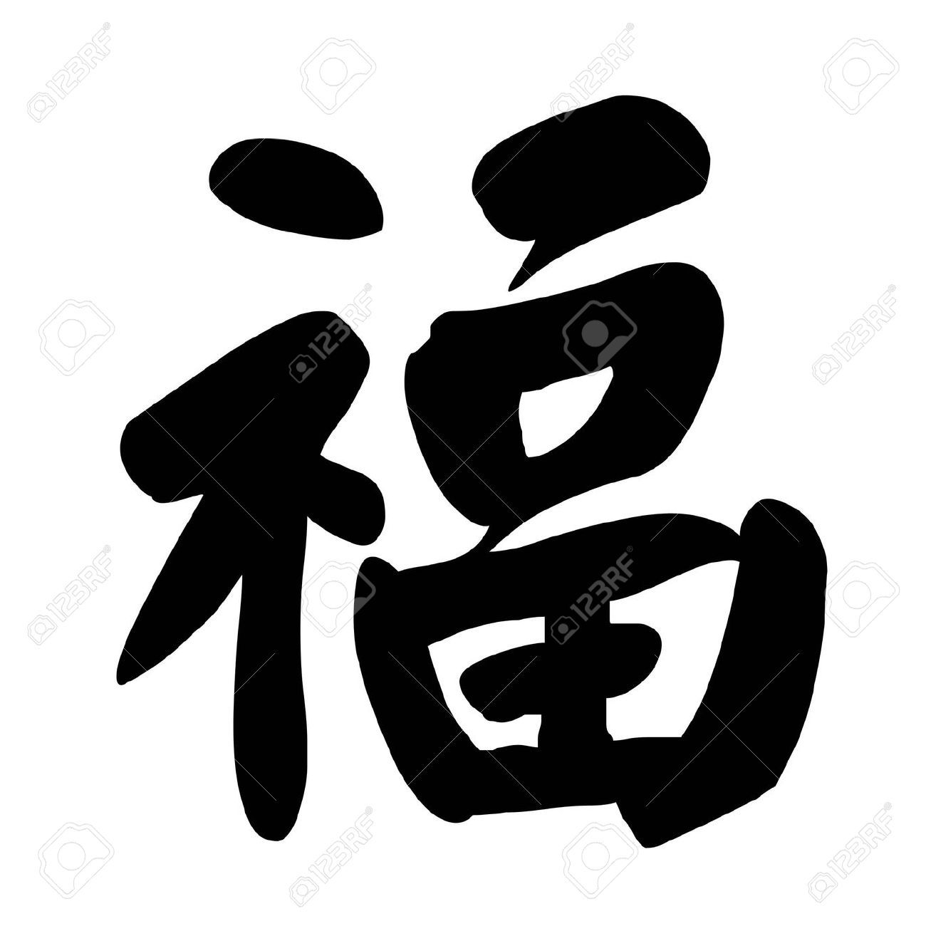 Free chinese calligraphy class the beijinger calligraphy chinese calligraphy character good fortune or luck stock photo buycottarizona Images