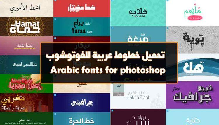 تحميل خطوط عربية للفوتوشوب Arabic Fonts For Photoshop المصمم الناجح Arabic Fonts For Photoshop Arabic Font Photoshop