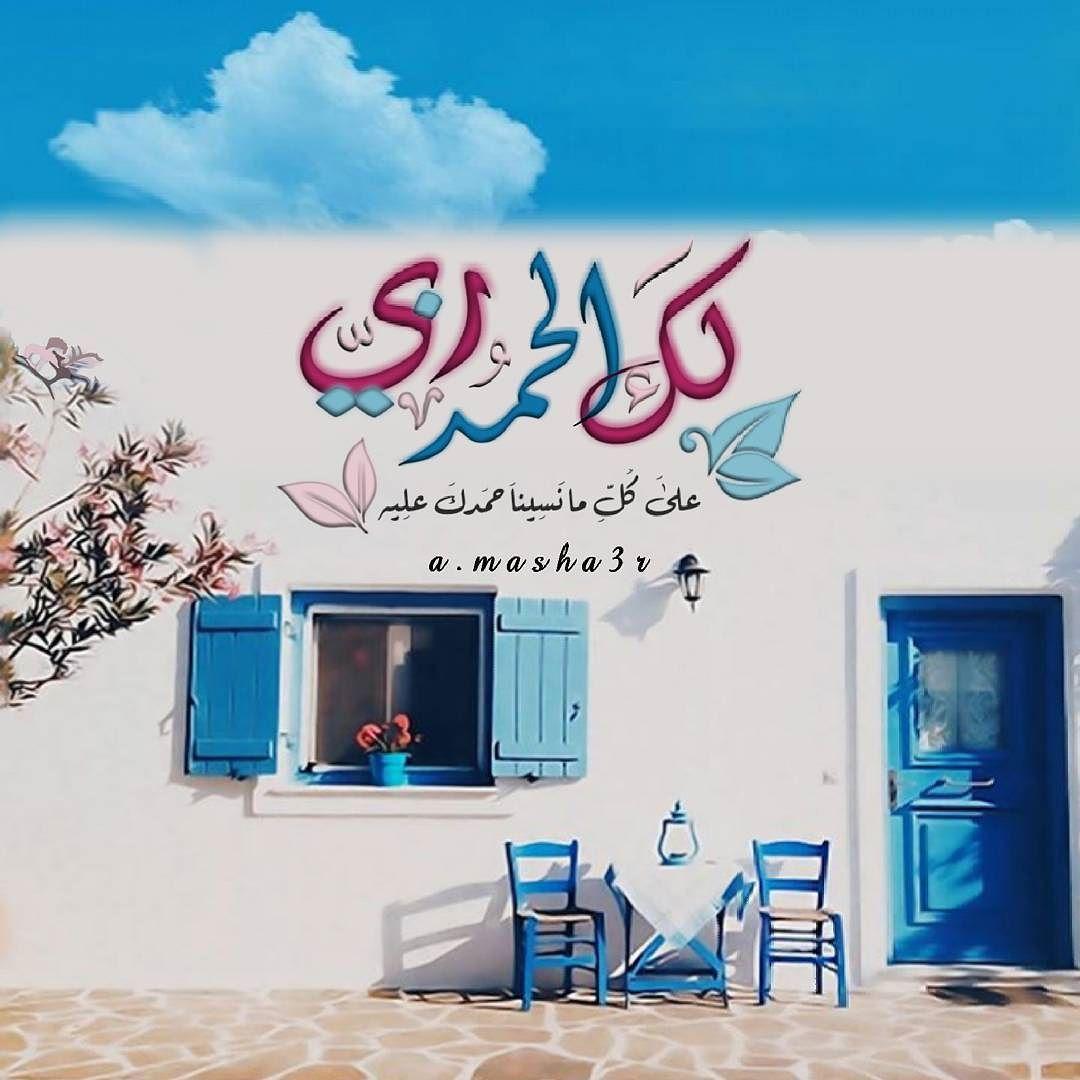 لك الحمد ربي Backdrops For Parties Islamic Pictures Romantic Love Quotes