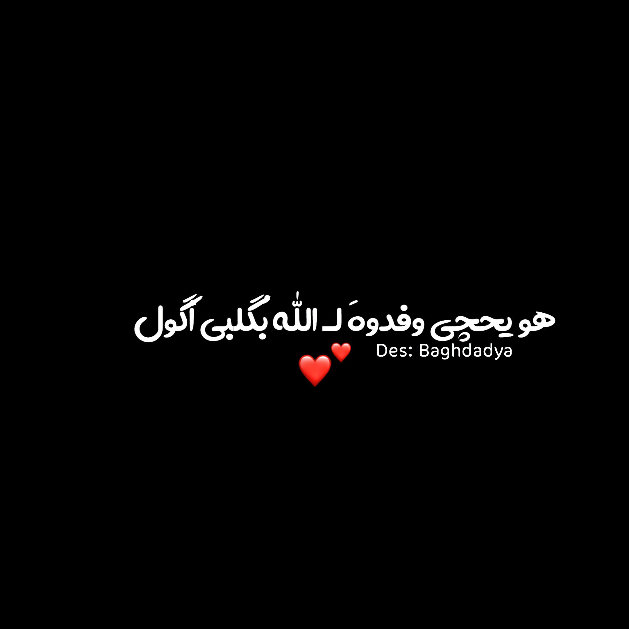 شعر شعبي Cute Muslim Couples Arabic Words Feelings