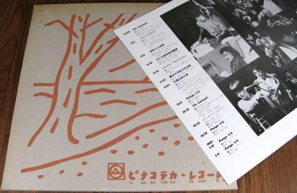 LP●パンゴ(篠田昌巳 他) PUNGO/1980-1981●ピナコテカ レコード