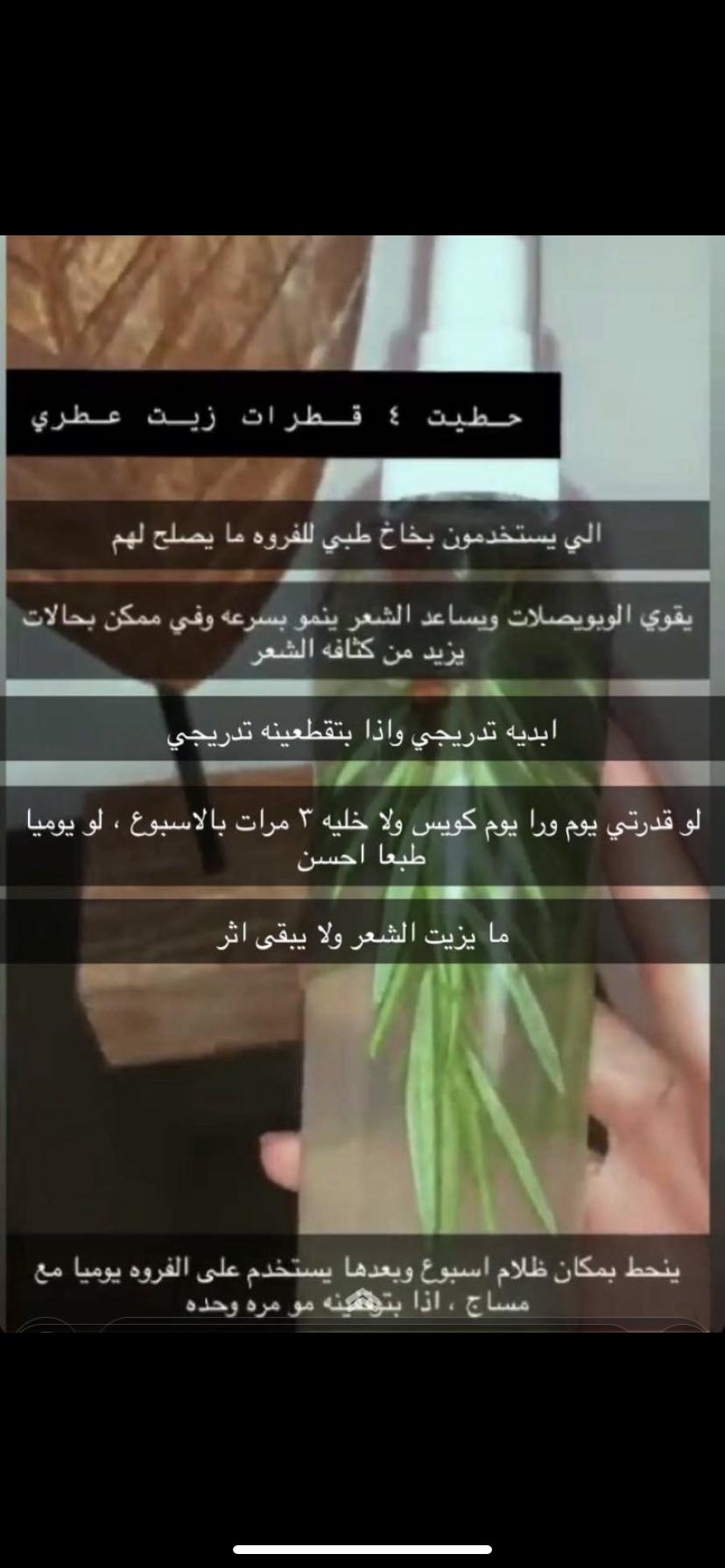 Pin By Mona El Roo7 On عناية بالشعر Herbs Food Parsley