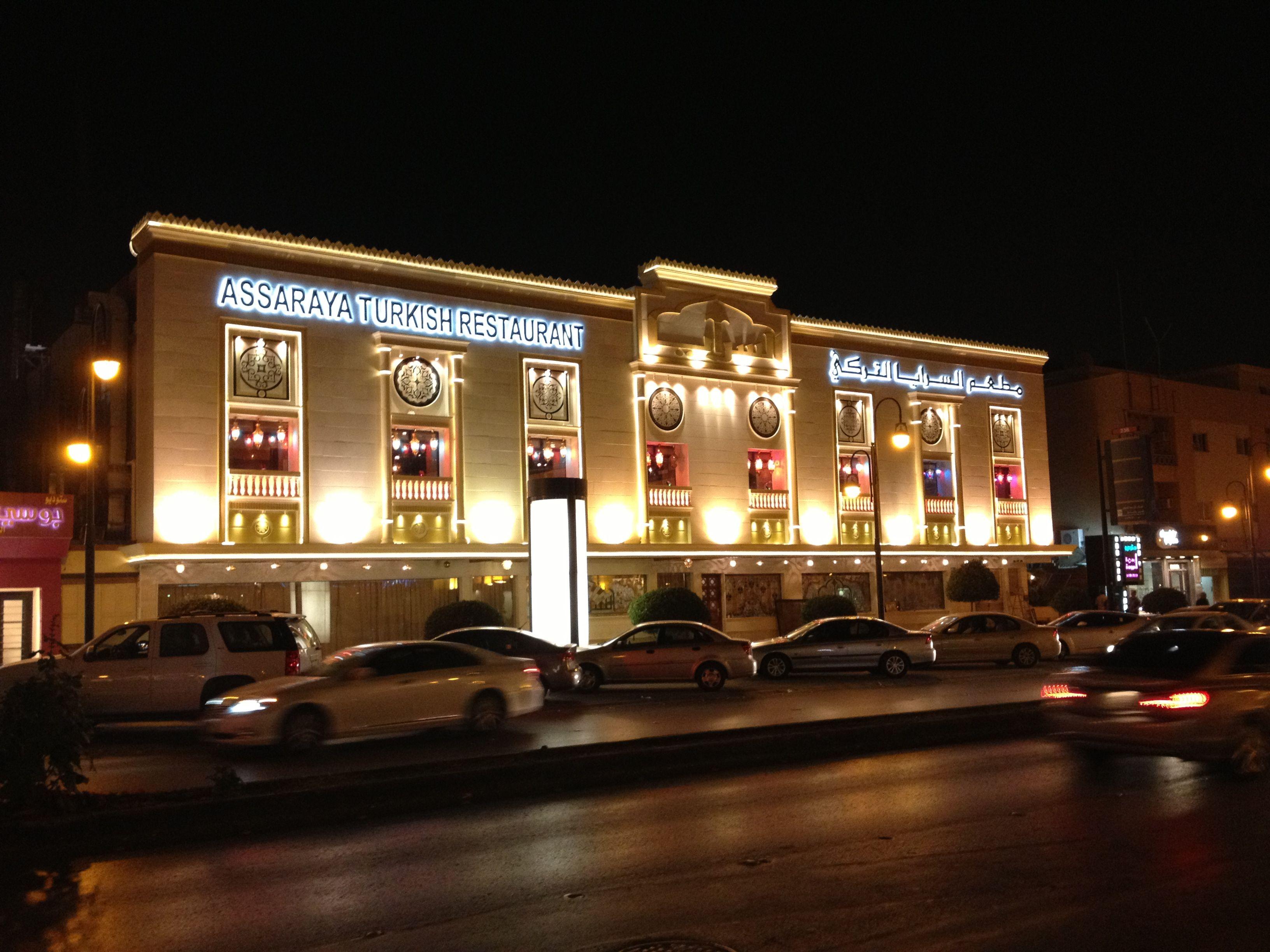 Turkish Restaurant In Riyadh Turkish Restaurant Riyadh Restaurant