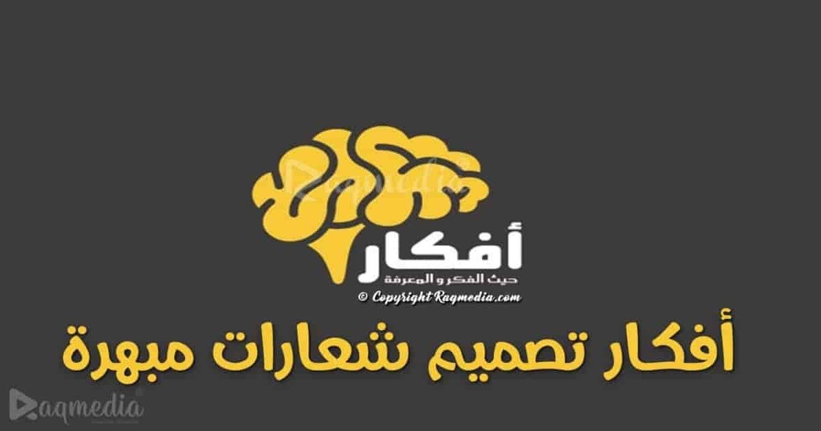 أفكار تصميم شعارات مبهرة لكل مصمم Logo Design Logo Design Creative Creative Logo