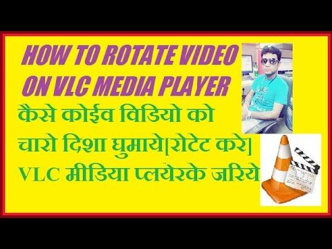 How to rotate video by using vlc media player in hindi by just how to rotate a video by using vlc playerrotate video onlinerotate video by just solution ccuart Images