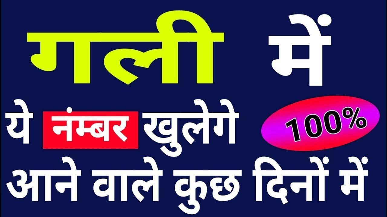 Om Bazar Satta King 2019   Keizer Sub Shop