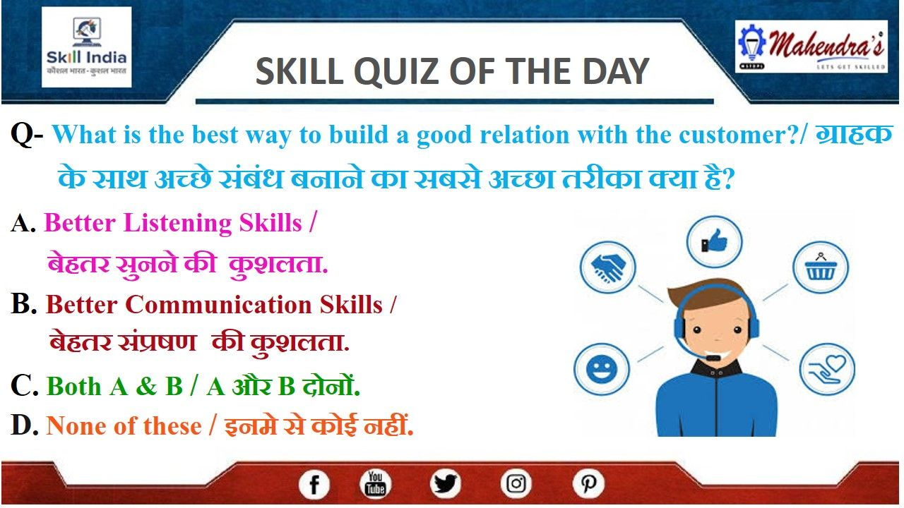 Please #Comment your Answer for Today's #Skill Quiz & Share