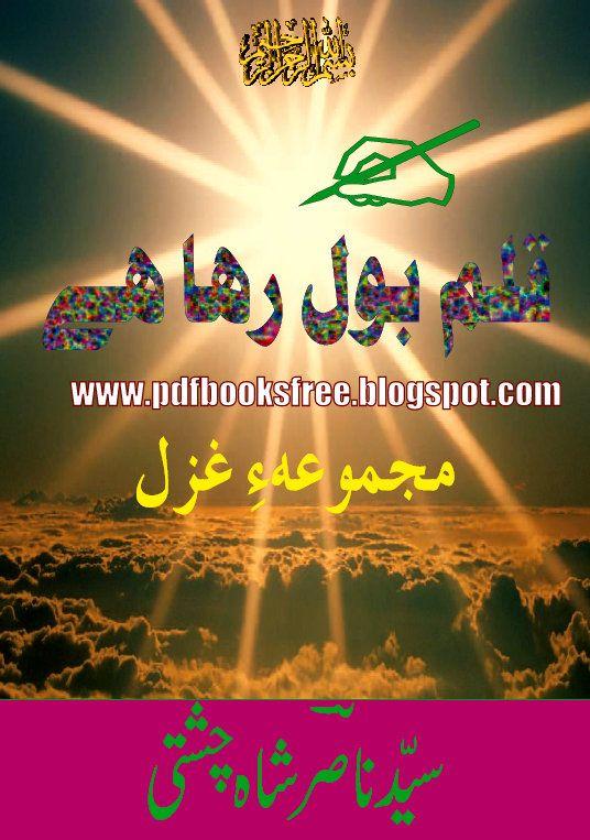 Qalam Bol Raha Hai Majmua e Ghazal By Syed Nasir Chishti Pdf Free
