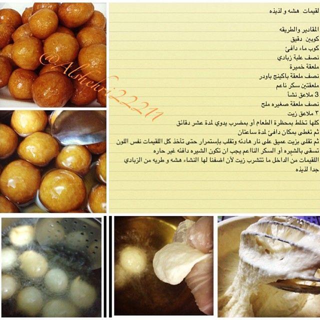 Log In Instagram Arabian Food Arabic Dessert Arabic Food