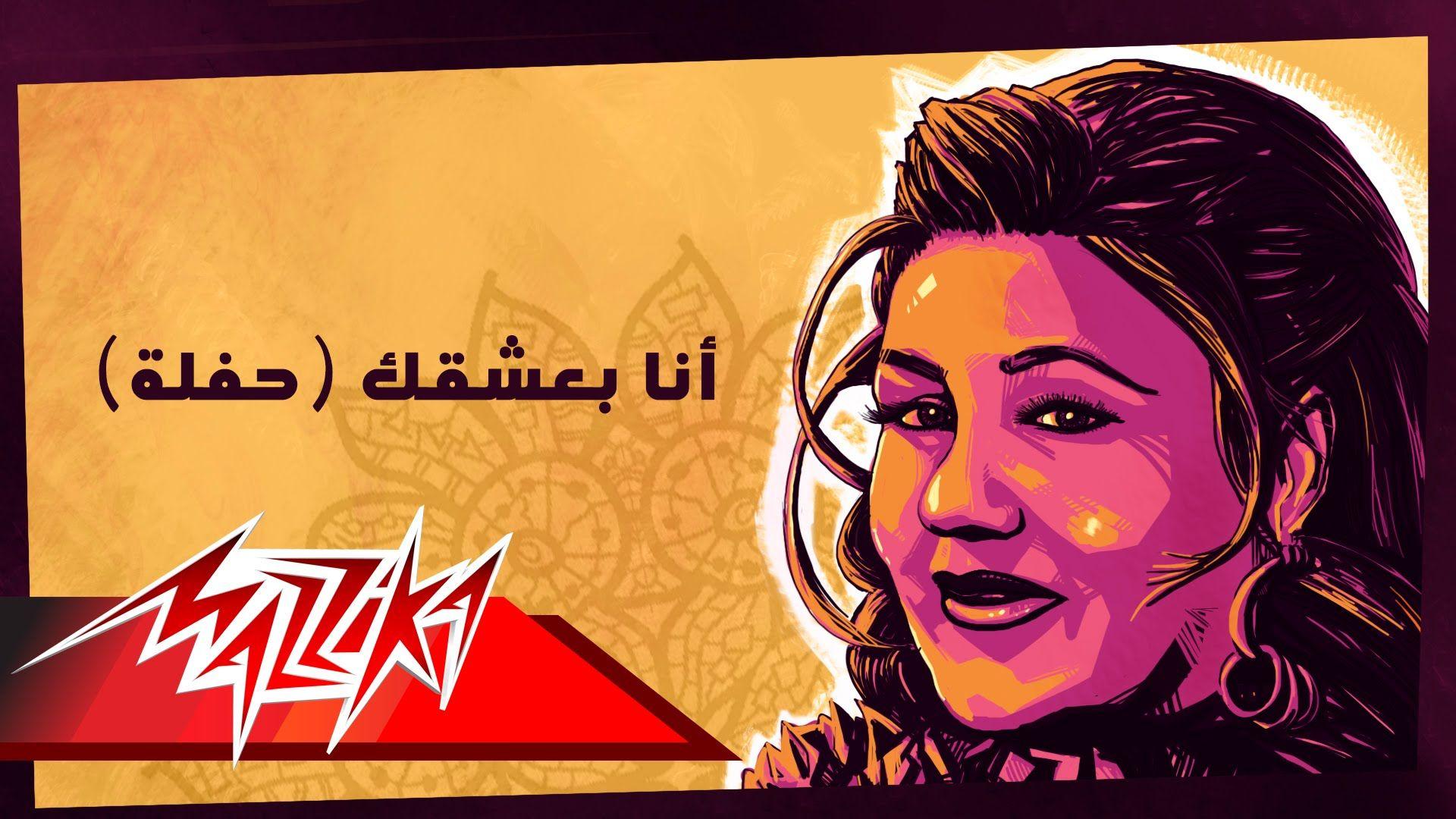 Ana Baashaak Mayada El Hennawy أنا بعشقك تسجيل حفلة ميادة الحناوي Comic Book Cover Comic Books Poster