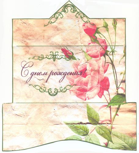 открытка конверт на день рождения макет тем или иным