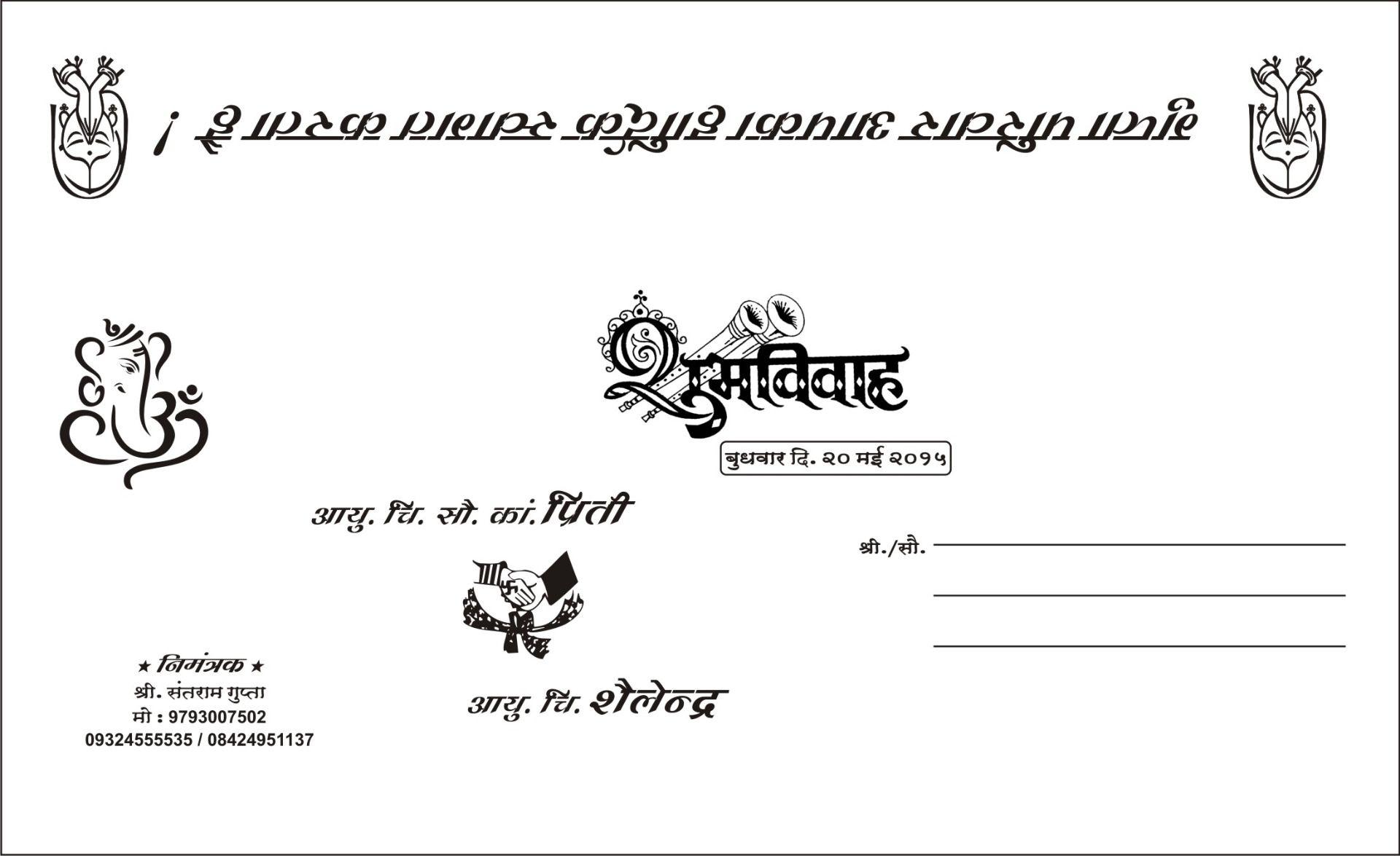hindi card samples wordings  marriage invitation card