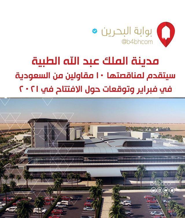 مدينة الملك عبد الله الطبية سيتقدم لمناقصتها مقاولين من السعودية في فبراير وتوقعات حول الافتتاح في البحرين الكويت السعودية الإمارات دبي عمان فعال