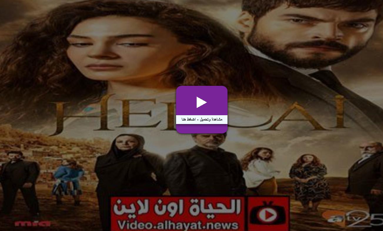 مسلسل زهرة الثالوث الحلقة 46 مترجم قصة عشق Hd Movie Posters Poster Movies