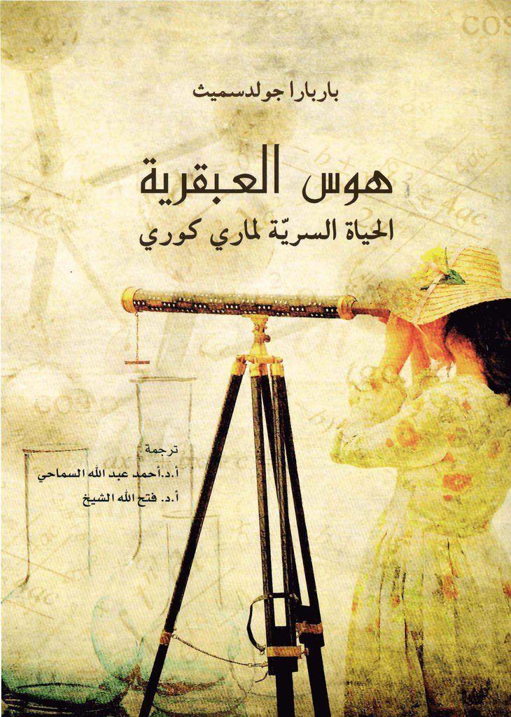 خمس مذكرات أدبية من أجمل ما ك تب في فن السيرة الذاتية Inspirational Books Biography Books Pdf Books Reading