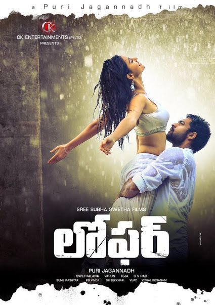 Loafer 2015 Telugu Movie Audio Songs Full Movies Hd Movies Download Full Movies Online