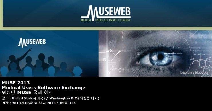MUSE 2013 Medical Users Software Exchange 워싱턴 MUSE 국제 회의