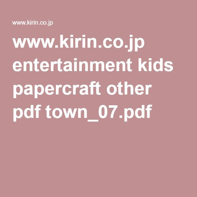 www.kirin.co.jp entertainment kids papercraft other pdf town_07.pdf