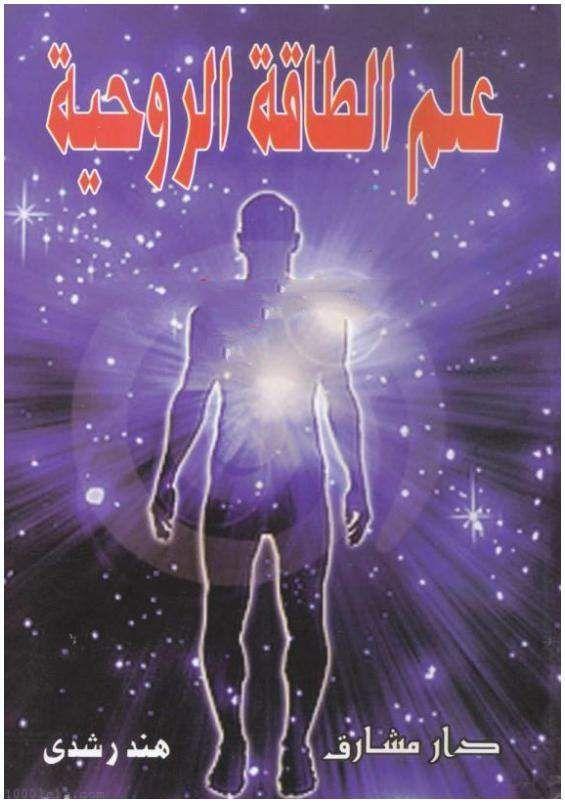 تحميل كتاب علم الطاقة الروحية Https Www 1000lela Com D8 Aa D8 Ad D9 85 D9 8a D9 84 D9 83 D Ebooks Free Books Free Books Online Free Ebooks Download Books