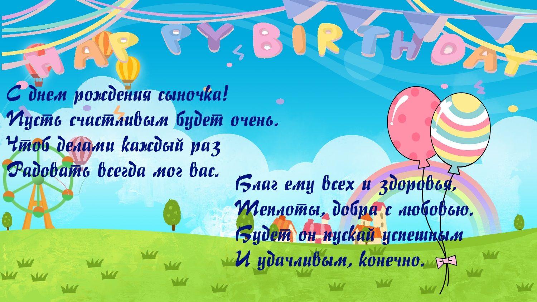 Стихи с днем рождения сына лучшей подруги сливочное