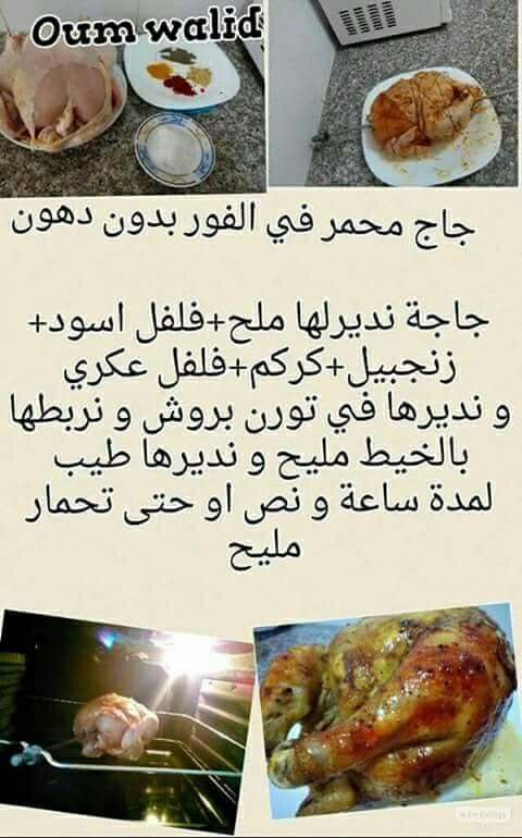Pin by nedjma rody on pinterest algerian food algerian food arabic recipes gratin juste images arabic food shoes pioneer woman menus forumfinder Image collections