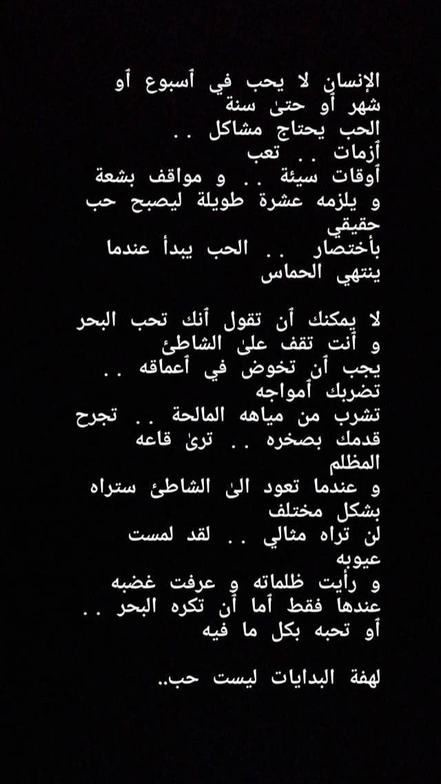 خلاصات Words Quotes Wisdom Quotes Arabic Tattoo Quotes