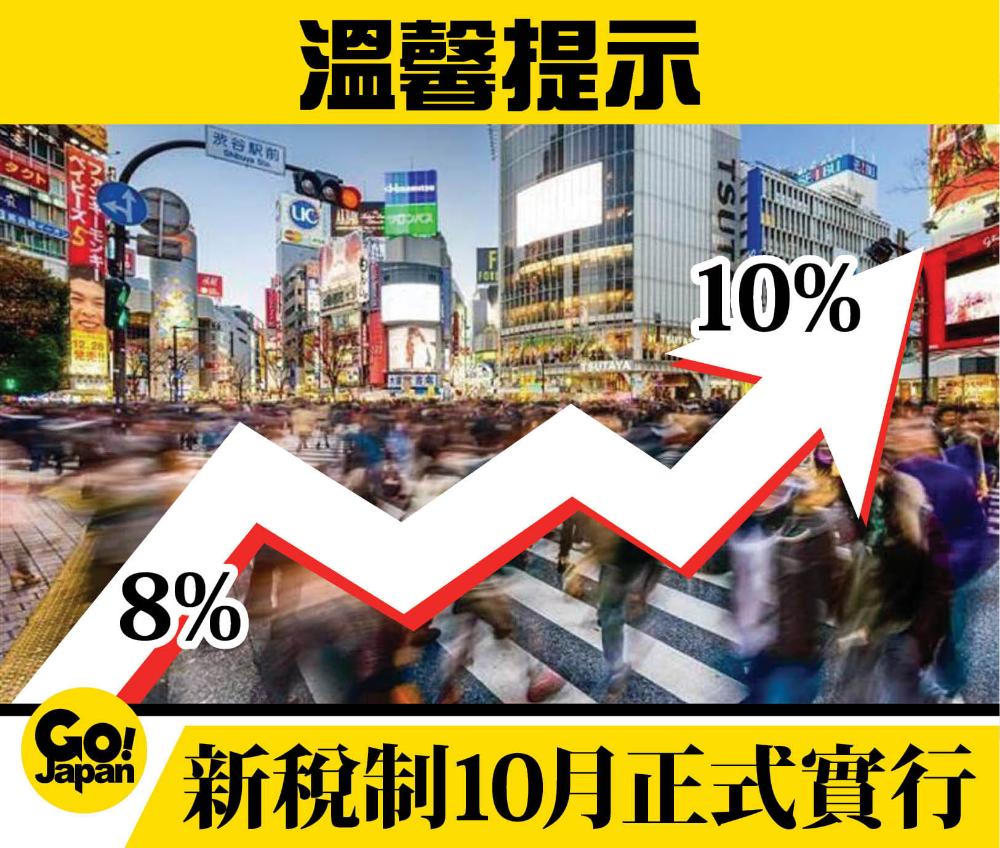 日本即將由10月1日開始實施新稅制 由現有的8 消費稅上調至10 10月以後前往日本旅遊的遊客要留意了 japan 10 things playbill